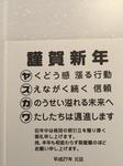 2015スローガン.JPG
